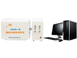 HXHR-6微机灰熔点测定仪
