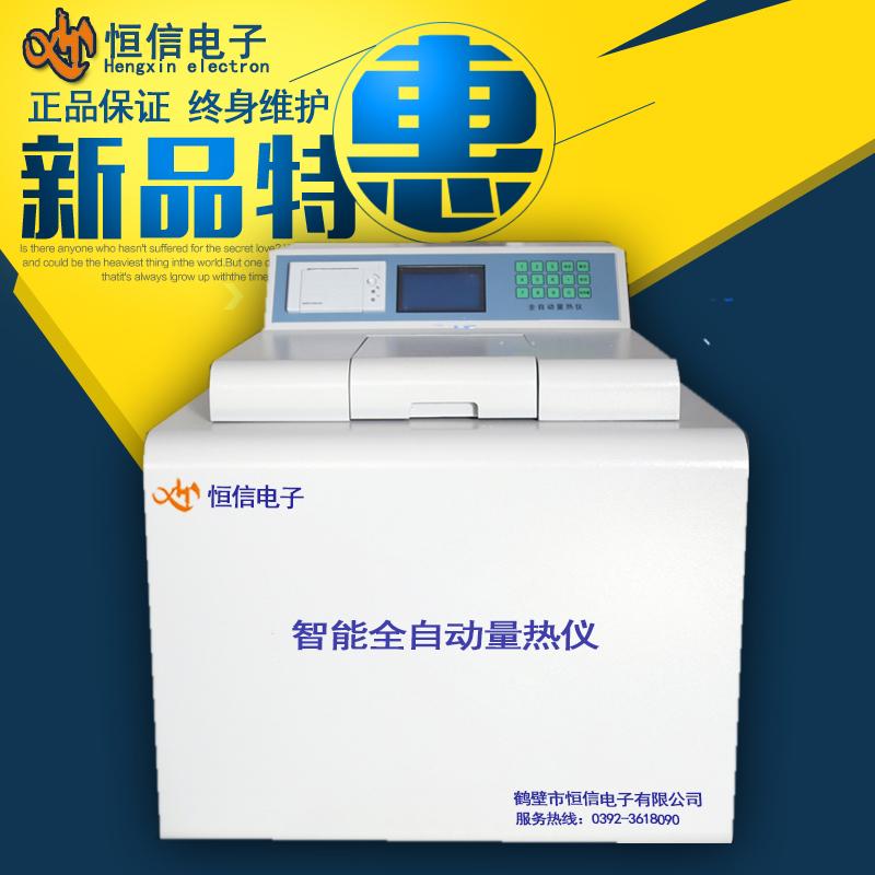 HXZD-2汉显全自动量热仪