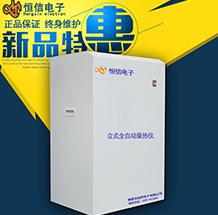HXZD-2A汉显全自动量热仪