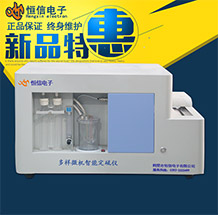 HXDL-8000A微机多样定硫仪